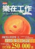 The Joy of Working (Fun at Work) (CHINESE LANGUAGE, translation from original English): Denis ...