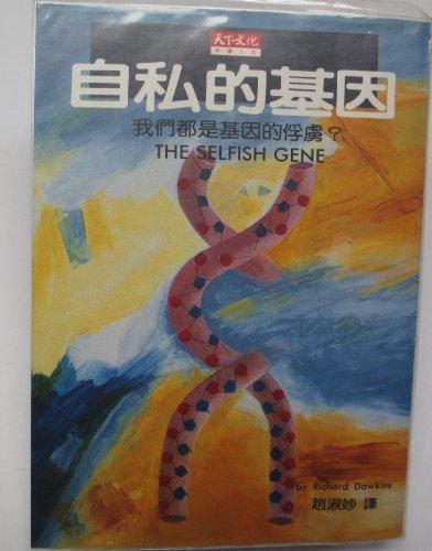 9789576213021: The Selfish Gene -- New Edition