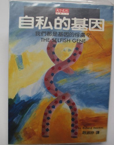 9789576213021: The Selfish Gene -- New Edition