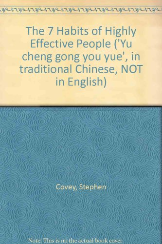 9789576213038: The 7 Habits of Highly Effective People ('Yu cheng gong you yue', in traditional Chinese, NOT in English)