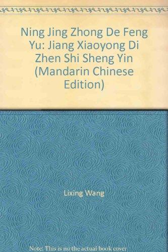 Ning Jing Zhong De Feng Yu: Jiang: Lixing Wang; Shichun