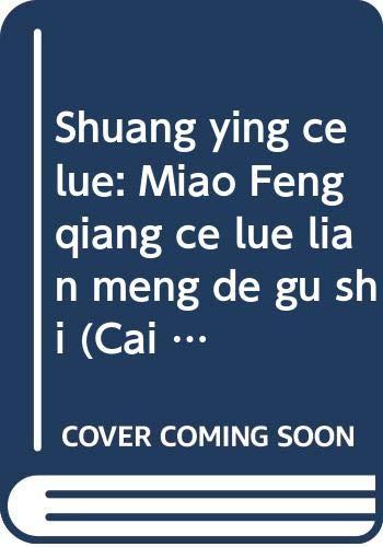 Shuang ying ce lue: Miao Fengqiang ce: Miao, Fengqiang