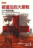 9789576214226: The Rape of Nanking: The Forgotten Holocaust of World War II ('The rape of nanking', in traditional Chinese, NOT in English)