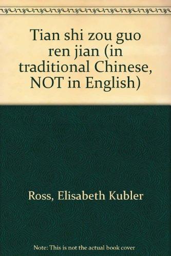 Tian shi zou guo ren jian (in: Elisabeth Kubler Ross