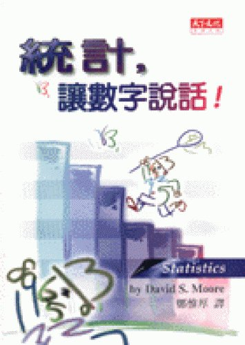 Statistics, the figures speak! (Traditional Chinese Edition): MoEr