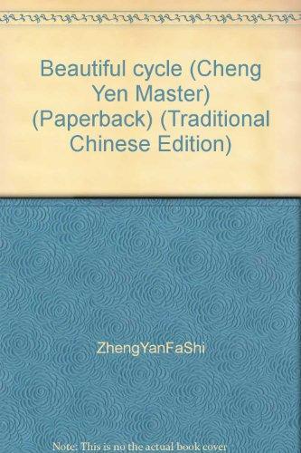 9789576216664: Beautiful cycle (Cheng Yen Master) (Paperback) (Traditional Chinese Edition)