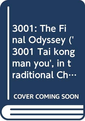 9789576216992: 3001: The Final Odyssey ('3001 Tai kong man you', in traditional Chinese, NOT in English)