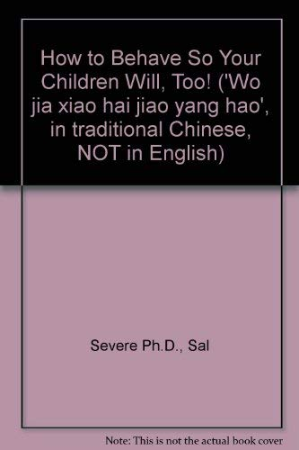 9789576217753: How to Behave So Your Children Will, Too! ('Wo jia xiao hai jiao yang hao', in traditional Chinese, NOT in English)
