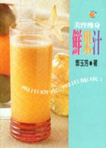 9789576305429: Beauty slimming fresh fruit juice (Traditional Chinese Edition)