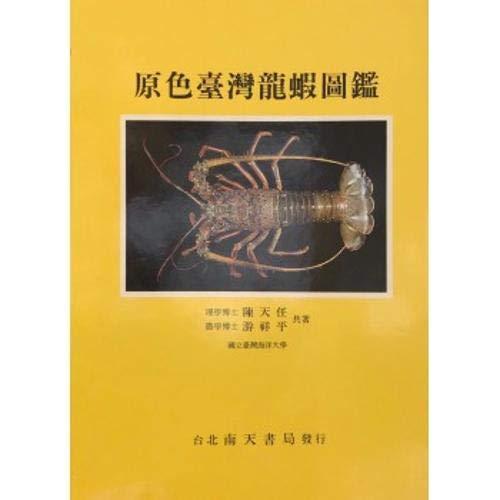 9789576381553: Illustrated Lobsters of Taiwan (Nan tian tu jian xi lie) (Mandarin Chinese Edition)