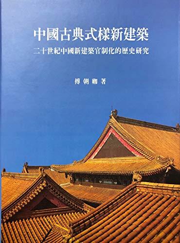 Zhongguo gu dian shi yang xin jian: Chaoqing Fu