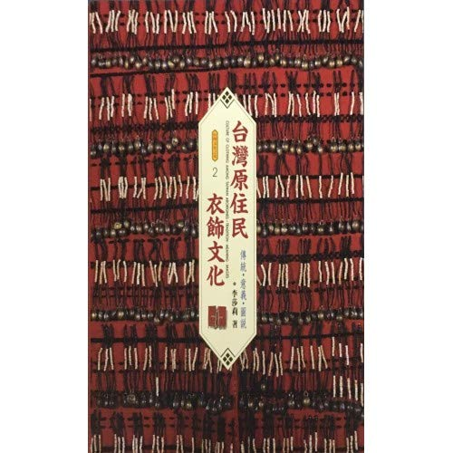 Culture of Clothing Among Taiwan Aborigines : Tradition, Meaning, Images: Lee, Saalih