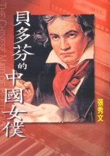 9789576393761: The Chinese Maid of Beethoven (Beiduofen de Zhongguo nu pu) (Chinese Edition)