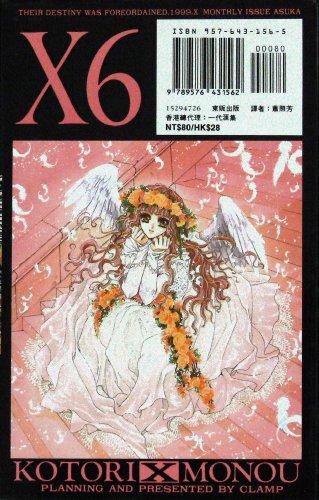 X-6 (CLAMP SERIES): NANASE OHKAWA(CLAMP)