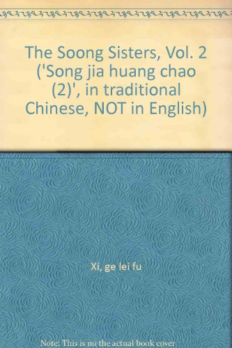 The Soong Sisters, Vol. 2 ('Song jia: Xi, ge lei