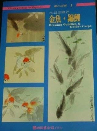 9789576720277: Drawing Goldfish & Golden Carps (Chinese Paintings for Beginners, 1)