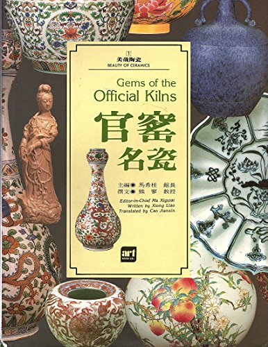 Guan yao ming ci =: Gems of the official kilns (Beauty of ceramics) (Mandarin Chinese Edition): ...