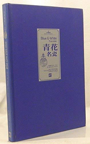 9789576720925: Qing hua ming ci =: Blue & white porcelain (Beauty of ceramics) (Mandarin Chinese Edition)