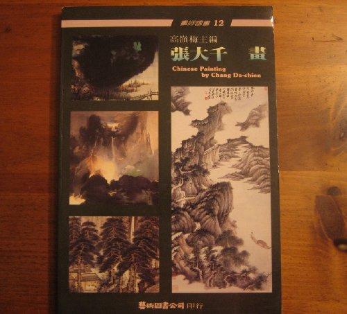 9789576721243: Chinese Painting