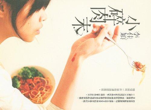 Xiao Sui Rou Mo (Chinese Edition): Li, Jiaying