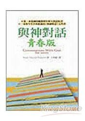 9789576798788: The Complete Conversations with God (Younger Edition) (Chinese Edition) by Neale Donald Walsch