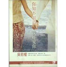 Do you know I love you (Traditional Chinese Edition): WuRuoQuan