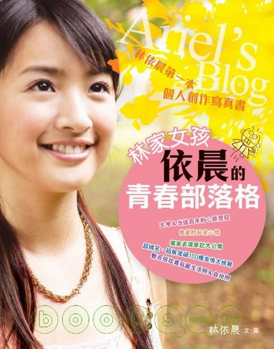 9789576799778: Ariel Lin's youth Blogs (Chinese Edition) by Ariel Lin