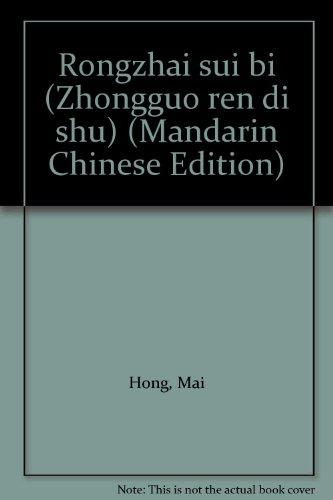 Rongzhai sui bi (Zhongguo ren di shu) (Mandarin Chinese Edition): Hong, Mai