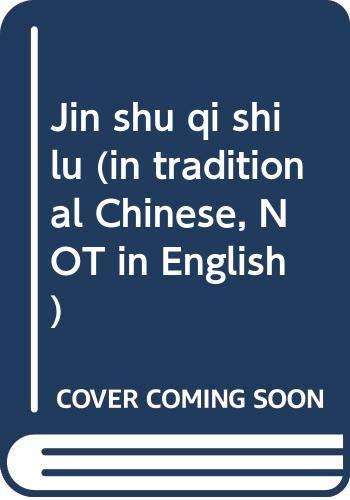 Jin shu qi shi lu (in traditional: Ping, Lu