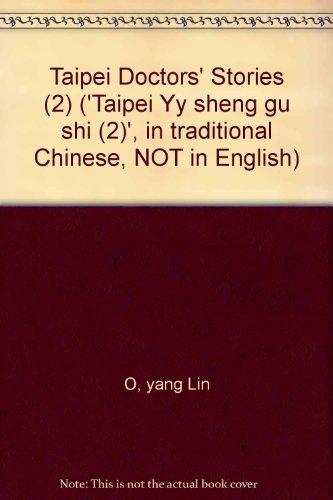 Taipei Doctors' Stories (2) ('Taipei Yy sheng gu shi (2)', in traditional Chinese, ...
