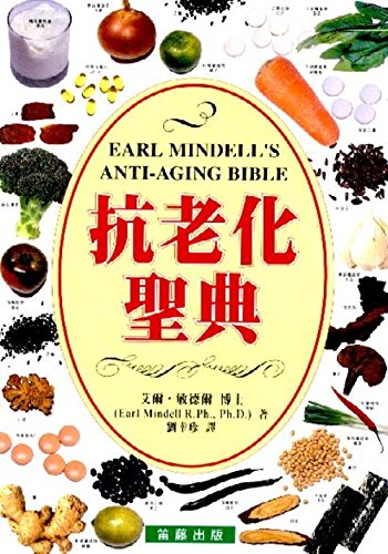 Anti-aging Sacred (Traditional Chinese Edition)