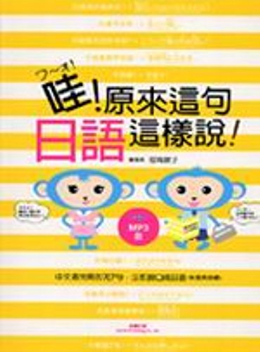 Wow! Original sentence Japanese say! (MP3) (Paperback) (Traditional Chinese Edition)