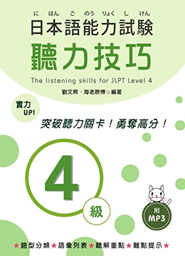 9789577105127: The JLPT four listening skills (with MP3) (Paperback) (Traditional Chinese Edition)