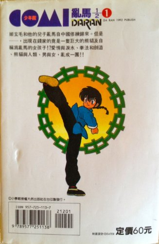 Ranma 1/2 Volume 1 [Chinese Language Edition]: Rumiko Takahashi