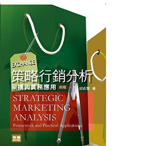 9789577299604: Strategic Marketing Analysis: Framework and Practical Applications, 4th Edition 策略行銷分析:架構與實務應用 (第四版)