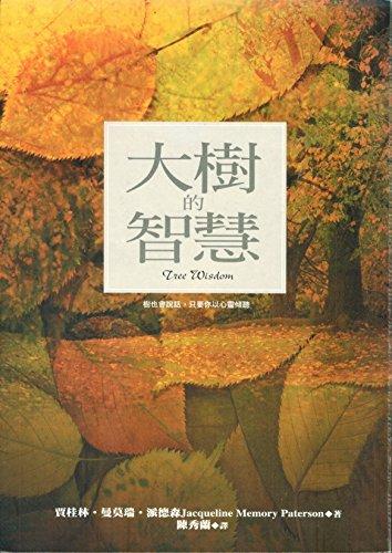 Da Shu De Zhi Hui (Tree Wisdom): Jacqueline Memory Paterson
