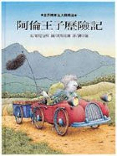 9789577450104: Allen Prince Adventures (hardcover) (Hardcover) (Traditional Chinese Edition)