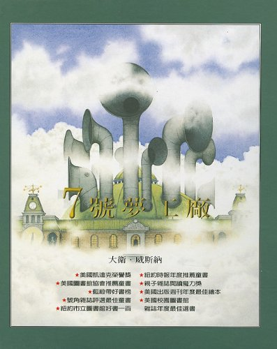 9789577453457: Sector 7 (Chinese Edition)