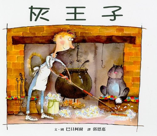 9789577454669: Prince Cinders (Chinese Edition)