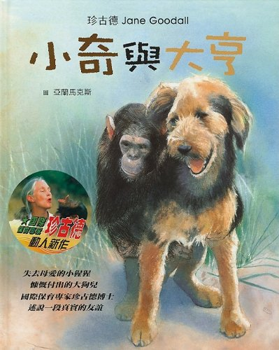 9789577457189: Rickie And Henri (Chinese Edition)