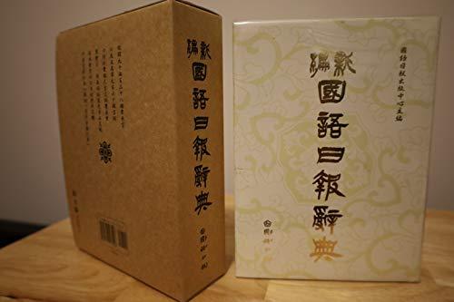 Chinese Dictionary-xin Bian Guo Yu Ri Bao Ci Dian (In Traditional Chinese Not in English): Bao, Guo...