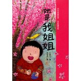 9789577516008: She is my sister(Chinese Edition)