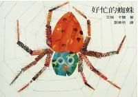 The Very Busy Spider ('The very busy spider', in traditional Chinese, NOT in English): ...