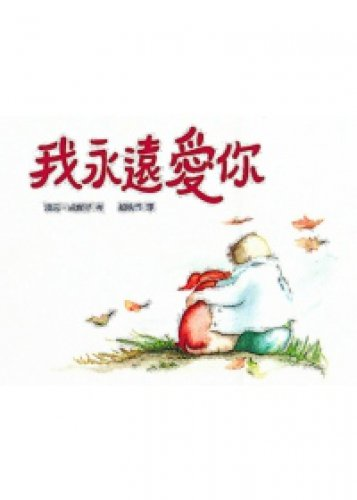 I will always love you (Traditional Chinese Edition): HanSi?WeiErHan/Zhe