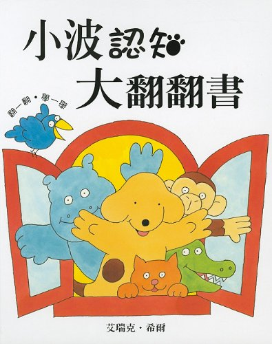 9789577624031: Spot's Big Lift-The-Flap Book (Spot (Chinese)) (Chinese Edition)