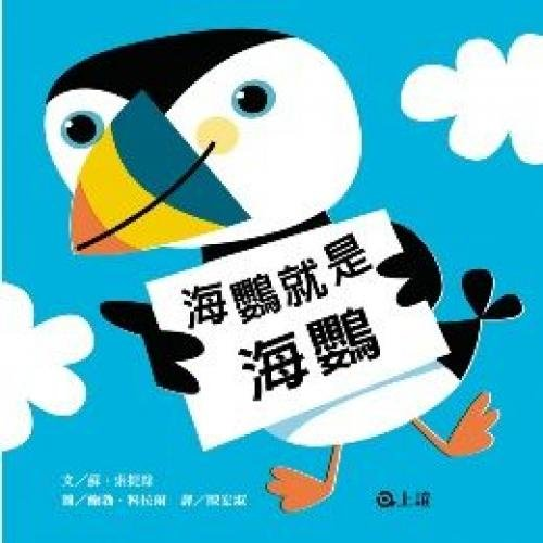 Nothing Like a Puffin (Chinese Edition): Soltis, Sue