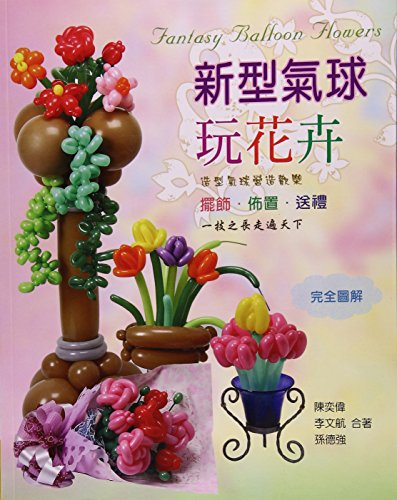New balloon play Flower(Chinese Edition): CHEN YI WEI