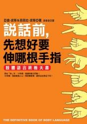 9789578036161: The Definitive Book of Body Language (Chinese Language Edition)