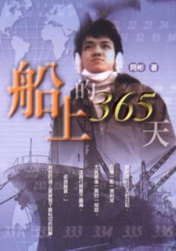 365 days on board (Paperback) (Traditional Chinese Edition): ABin Zhe
