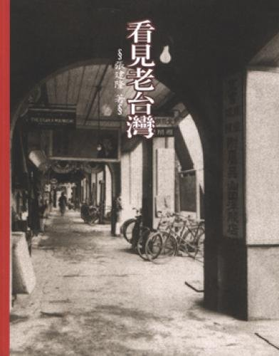 See old Taiwan (Paperback) (Traditional Chinese Edition)